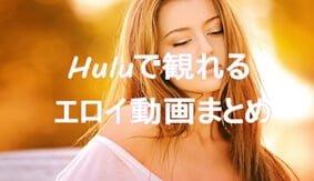Huluで見れるエロイ動画の紹介