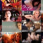 濡れ場が多い映画