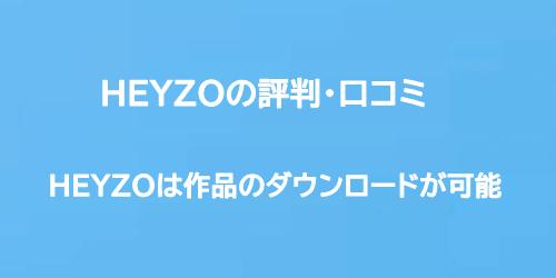 HEYZOは作品のダウンロードが可能