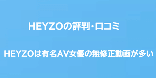HEYZOは有名AV女優の無修正動画が多い