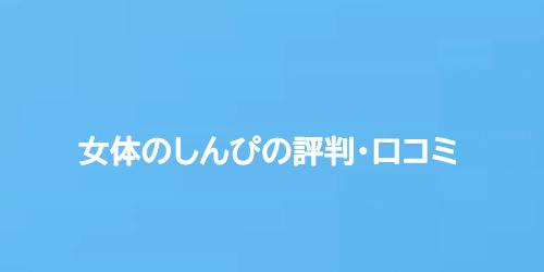 女体のしんぴの評判・口コミ