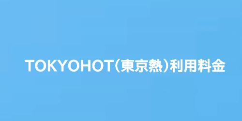 TOKYOHOT(東京熱)利用料金