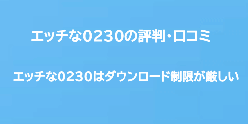 エッチな0230はダウンロード制限が厳しい