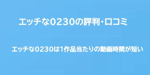 エッチな0230は1作品当たりの動画時間が短い