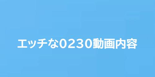 エッチな0230動画内容