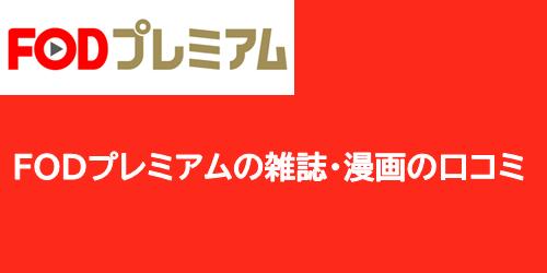 FODプレミアム評判口コミ:読み物系