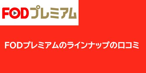 FODプレミアム評判口コミ:動画ラインナップ