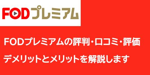 FODプレミアムの評判・口コミ・評価