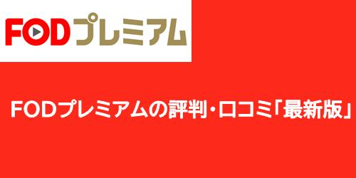 FODプレミアム評判口コミ