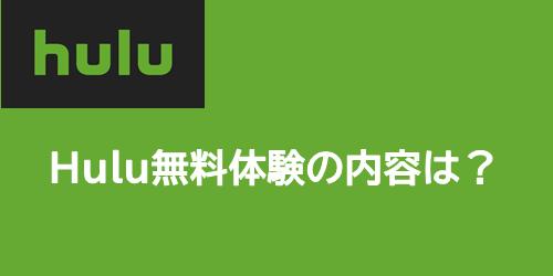 Hulu無料体験の評判