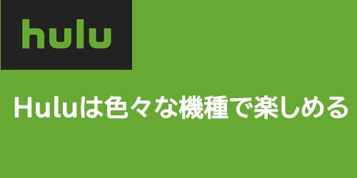 Huluはテレビでも動画を視聴可能