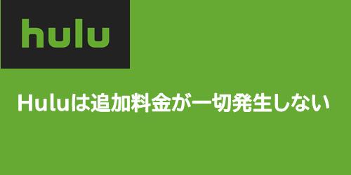 Huluは約6万作品が全て見放題できる