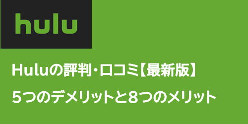 Huluの評判・口コミからわかる5つのデメリットと8つのメリット