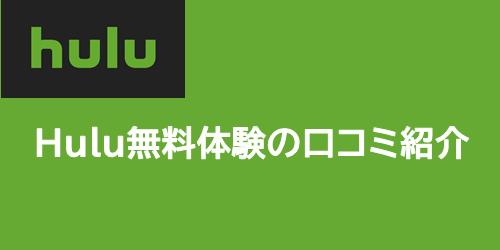 Huluの無料体験の口コミ一部抜粋