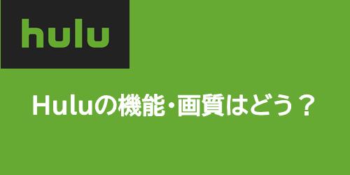 Hulu画質・機能についての評判