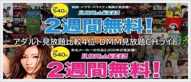 アダルト見放題比較4位:DMM見放題CHライト