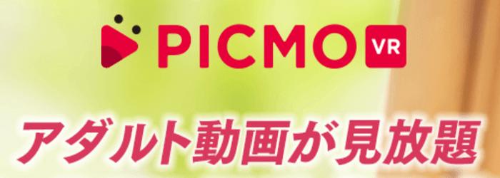 アダルト見放題比較4位:PICMO VR
