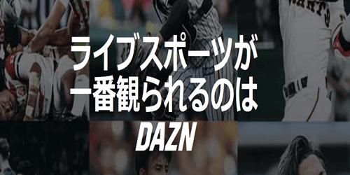 スポーツ系ならDAZN(ダゾーン)