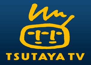 おすすめ動画配信サービス8位:TUTAYATV