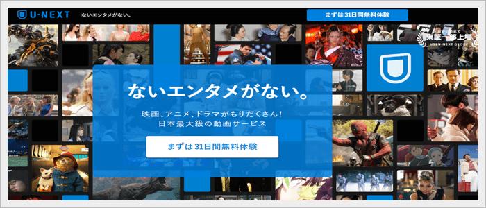 動画配信サービス比較1位:U-NEXT