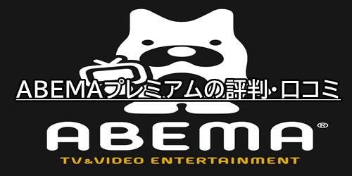 ABEMAプレミアムの評判・口コミ