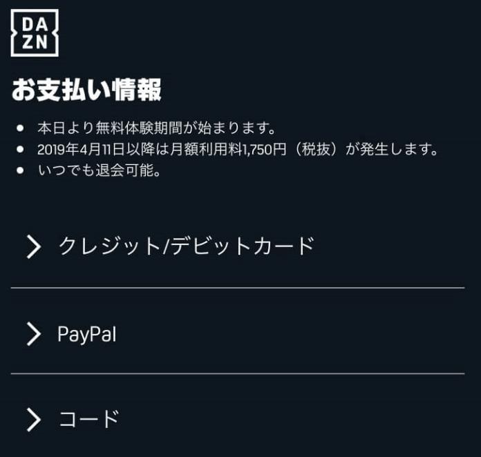 DAZN支払い方法選択画面