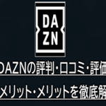 DAZNの評判口コミ