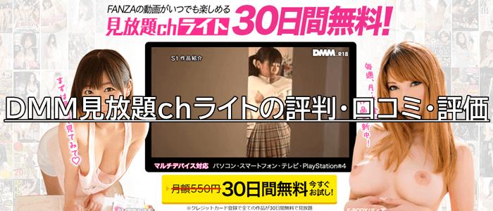 DMM見放題chライト(FANZA)評判・口コミが悪い9つの理由
