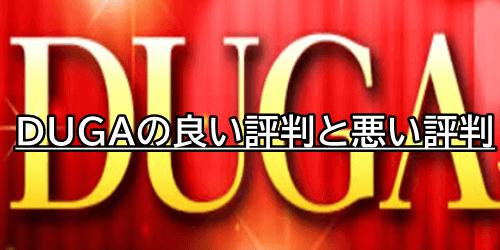 DUGAの評判・口コミ