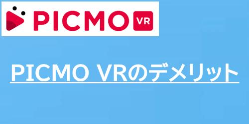PICMO VRのデメリット