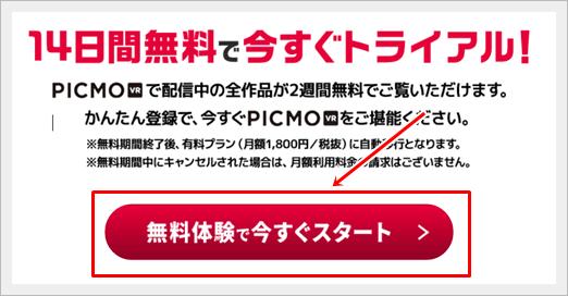 PICMO VR無料体験登録ページ