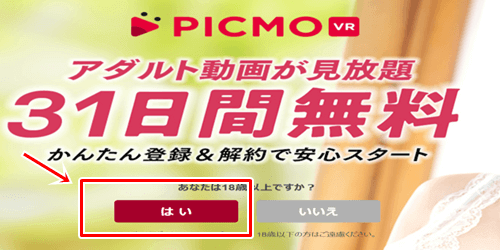 PICMO VR登録画面