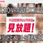 PICMO VRの評判口コミ