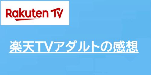 楽天TVアダルトの評判・口コミ