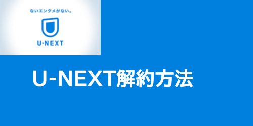 U-NEXTの解約・退会について