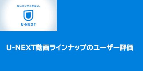 U-NEXTの配信動画の口コミ