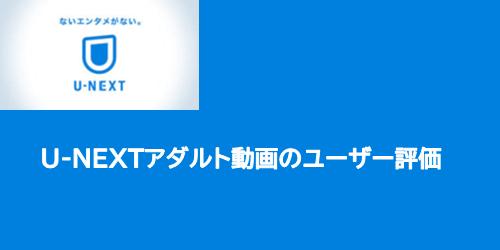 U-NEXTのアダルト動画の口コミ