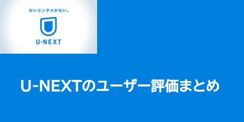 U-NEXTの評判・口コミまとめ