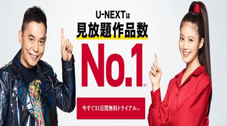 U-NEXTは配信動画が16万と多い