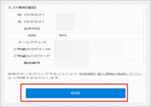 U-NEXTの登録画面