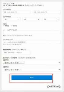 U-NEXTのクレカ登録手順