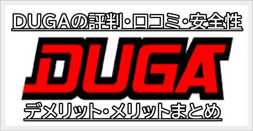 DUGAの評判・口コミ・感想。デメリットとメリットを徹底解説
